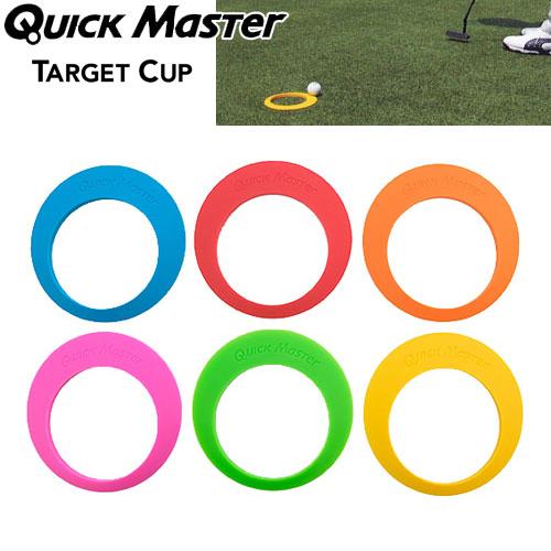 ゴルフ 練習器 メール便対応 あす楽対応 ヤマニゴルフ クイックマスター GOLF お買い得品 ターゲットカップ 練習器具 ゴルフ練習用品 35%OFF YAMANI QMMGNT23