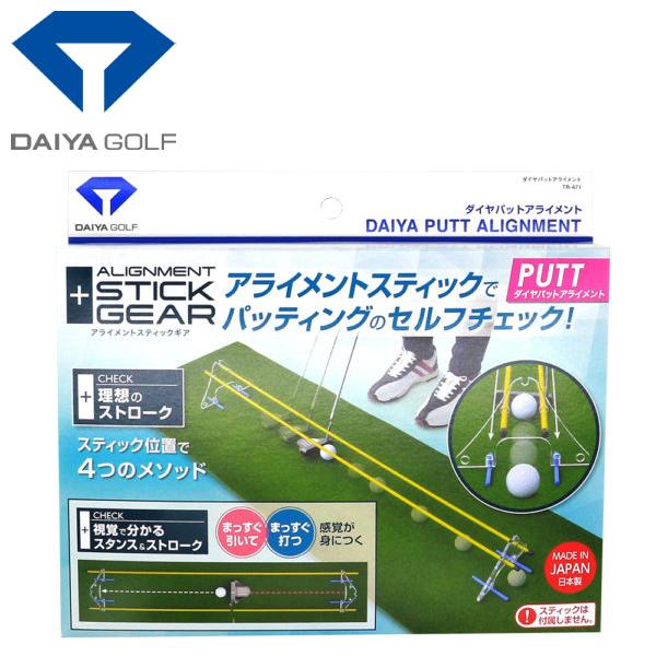 割引も実施中 DAIYA GOLF ダイヤゴルフ ダイヤ ゴルフ TR-471 ダイヤパットアライメント ラッピング無料 パター練習器