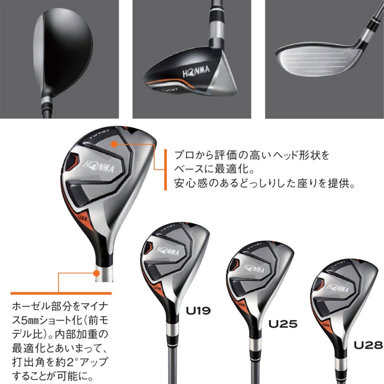 ホンマ ゴルフ TW747 ユーティリティ N.S.PRO950GH スチール 2019モデル