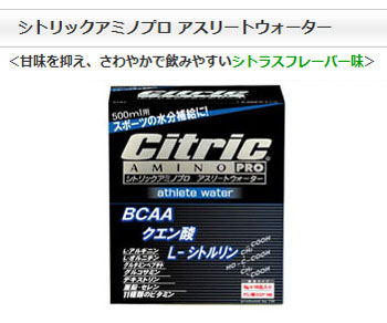 ◇The supplement which Ishikawa Liao chose!  シトリックアミノプロアスリートウォーター (with 16 packs)