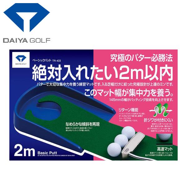 DAIYA GOLF ダイヤゴルフ ダイヤ TR-433 ベーシックマット 高価値 パター練習マット ゴルフ 新発売