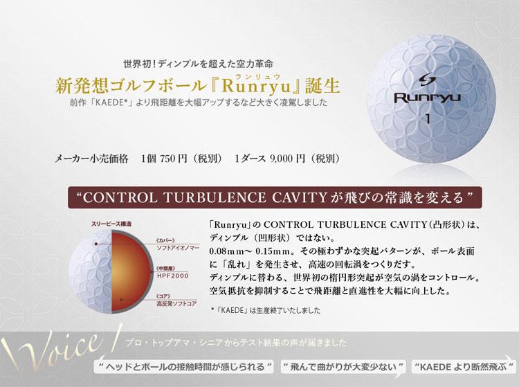 One dozen shopping marathon point up to 35 times (8/5( soil) 20:00 ...) SASO サソーグラインドゴルフボール Runryu (orchid Ryu) golf balls (12P)