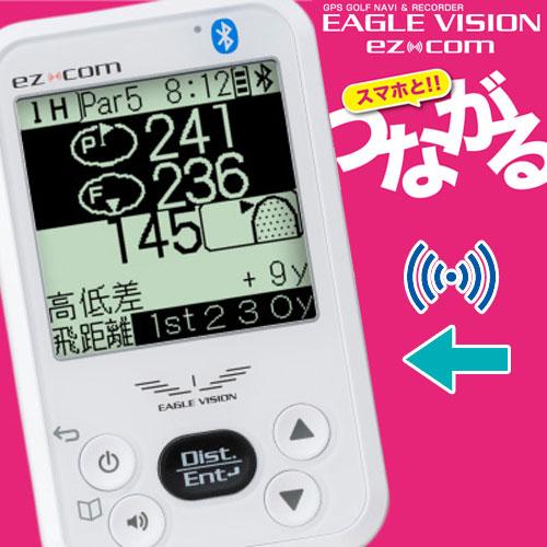 イーグルビジョン EZ コム GPSゴルフナビ EV-731 EAGLE VISION ez com 【あす楽対応】