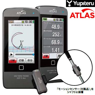 ユピテル アトラス GST-5 アーク Arc ゴルフスイングトレーナー 【送料無料】