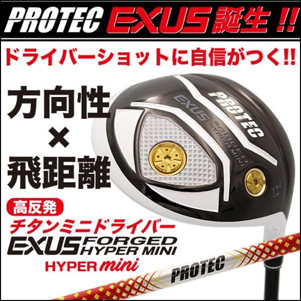 プロテック ゴルフ エクサス フォージド ハイパー ミニ ドライバー 高反発 PRPTEC EXUS FORGED HYPER Mini