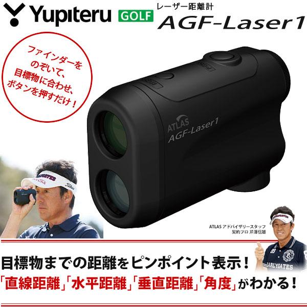 【あす楽対応】ユピテル ゴルフ レーザー距離計 アトラス AGF レーザー1 【レーザータイプ】
