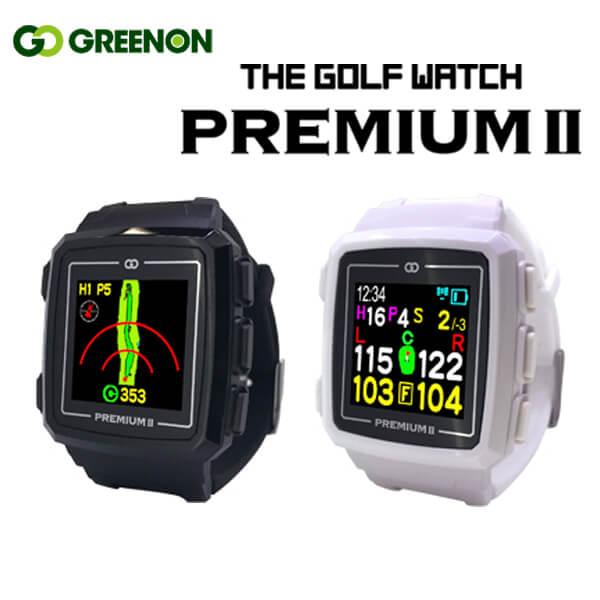 【3月30日入荷予定】グリーンオン ゴルフ ザ・ゴルフウォッチ プレミアム2 腕時計型GPSゴルフナビ G012