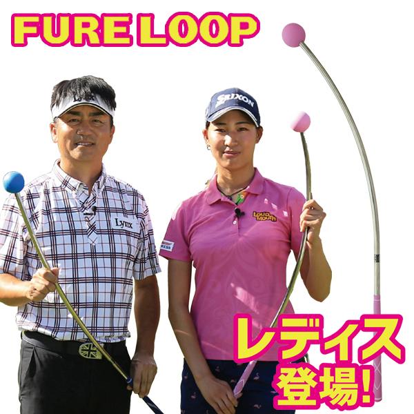 【あす楽対応】リンクスゴルフ フレループ レディース 小林佳則プロ発案・監修 FURE LOOP スイング練習器