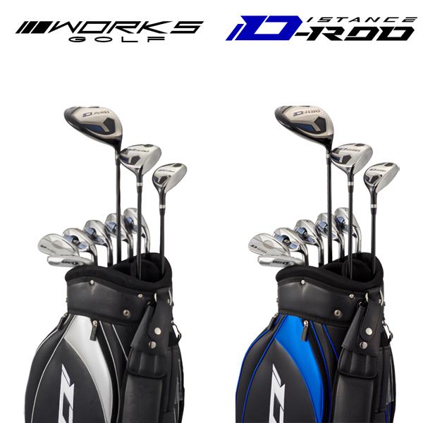 【あす楽対応】ワークスゴルフ ディスタンスロッド メンズ クラブセット クラブ9本+キャディバッグ 2019モデル D-rod