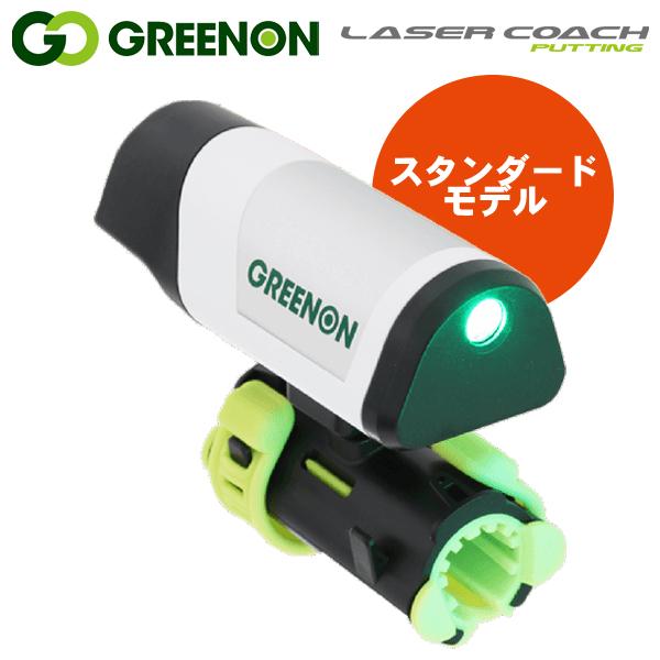 【あす楽対応】グリーンオン ゴルフ レーザーコーチ パッティング スタンダードモデル G013P スイング練習器