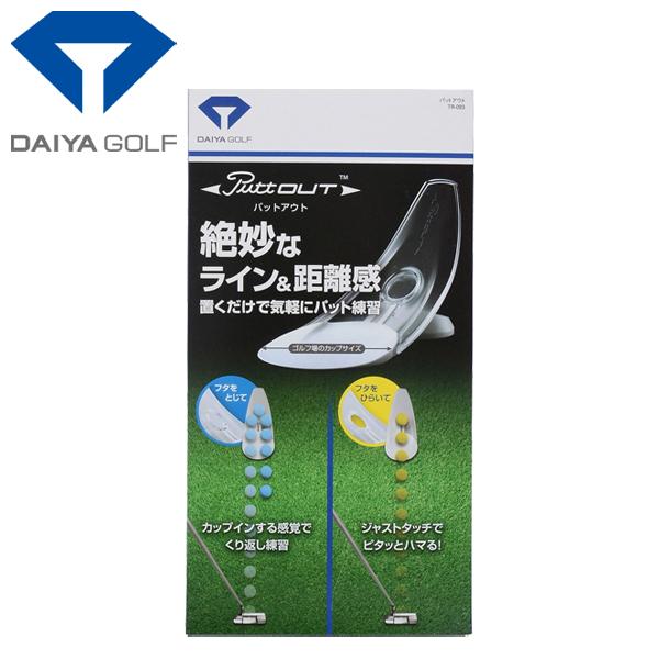DAIYA GOLF ダイヤゴルフ ダイヤ パットアウト ゴルフ TR-093 予約販売品 パッティング練習器 正規店