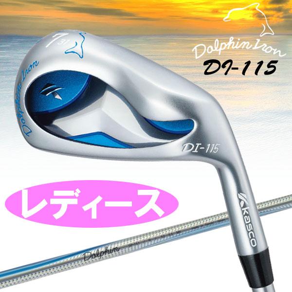 ◇キャスコ ドルフィン アイアン DI-115 3本セット ◆レディース◆ DOLPHIN Iron