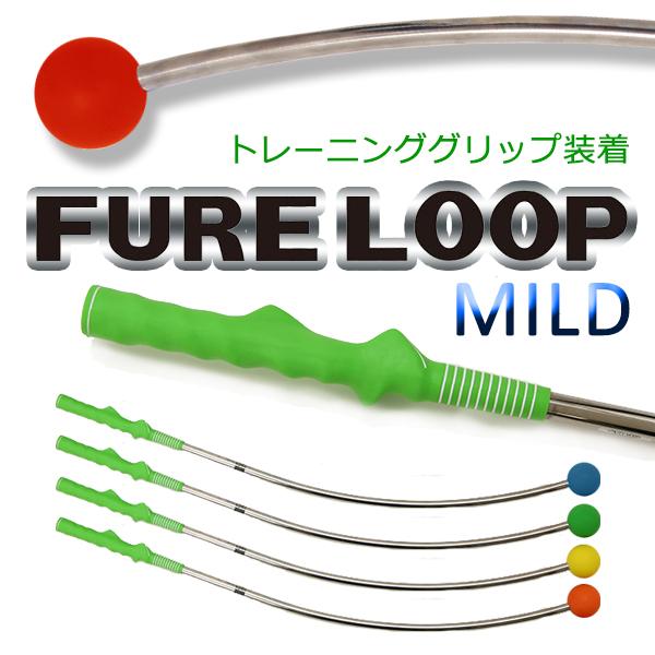 【あす楽対応】【トレーニンググリップ装着】 リンクスゴルフ フレループ FURE LOOP MILD スイング練習器