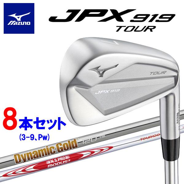 【あす楽対応】 8本セット ミズノ JPX 919 ツアー アイアン スチールシャフト USA 2019モデル 日本製