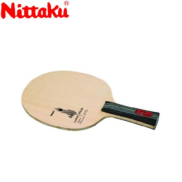 ニッタク ラージスピア FL 卓球ラケット NC0334