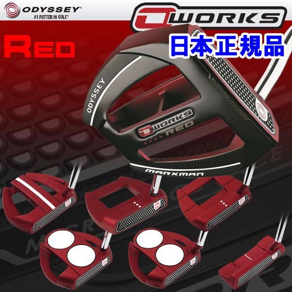 【あす楽対応】 2018年モデル 日本仕様 オデッセイ オーワークス レッド パター O-WORKS Red