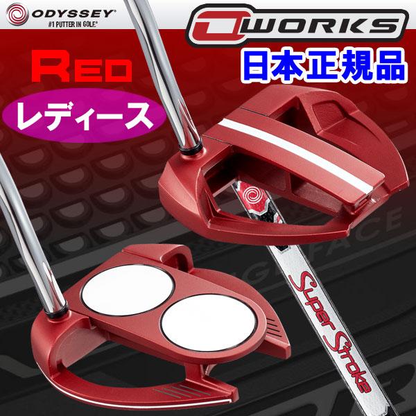 【あす楽対応】 オデッセイ オーワークス レッド レディース パター O-WORKS Red 2018年モデル 日本仕様