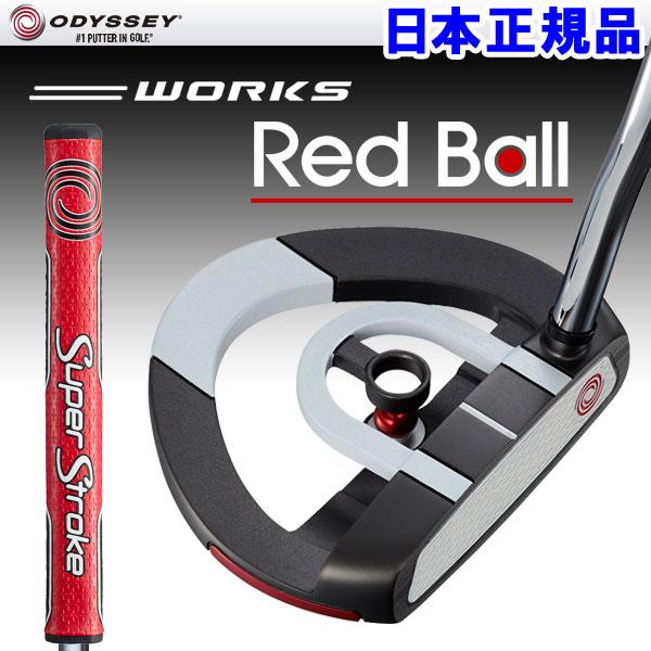オデッセイ ワークス レッドボール パター WORKS RED BALL 2018年モデル 日本仕様