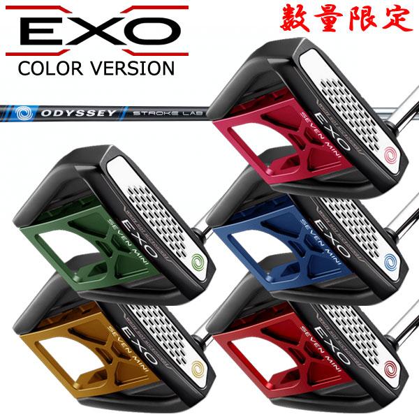 【あす楽対応】 数量限定 オデッセイ EXO Color パター エクソー カラー 2019モデル 日本正規品