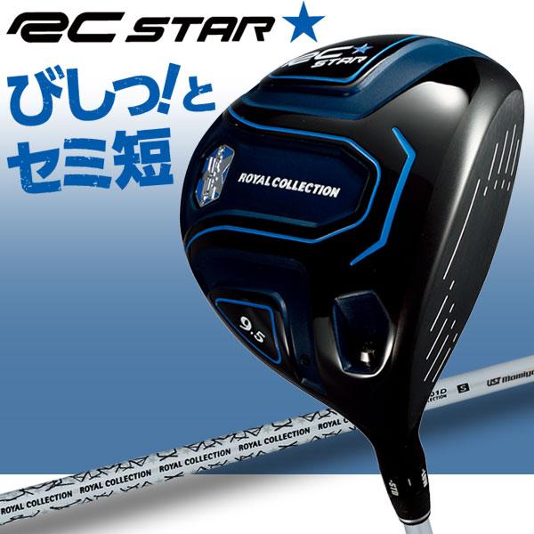 【6月9日入荷分】 ロイヤルコレクション RC STAR ドライバー アールシー スター 日本仕様