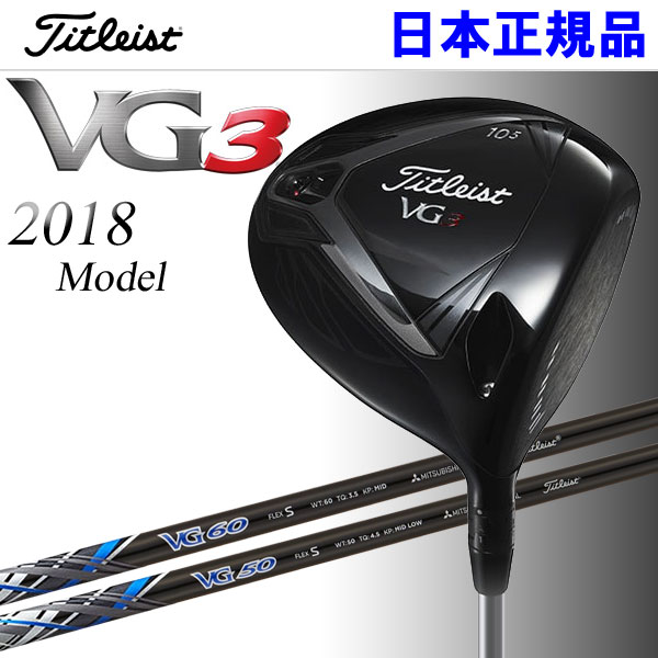 タイトリスト VG3 ドライバー Titleist VG カーボン シャフト 2018年モデル 日本仕様