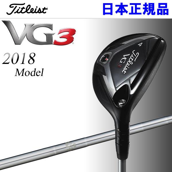 タイトリスト VG3 ユーティリティ N.S.PRO950FW スチール シャフト 2018年モデル 日本仕様