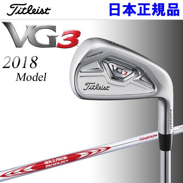 2018年モデル タイトリスト VG3 アイアン 単品 日本仕様 N.S.PRO MODUS3 TOUR105 スチール
