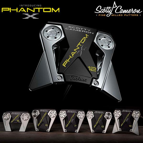 【あす楽対応】 タイトリスト スコッティキャメロン ファントム エックス パター Phantom X 日本正規品