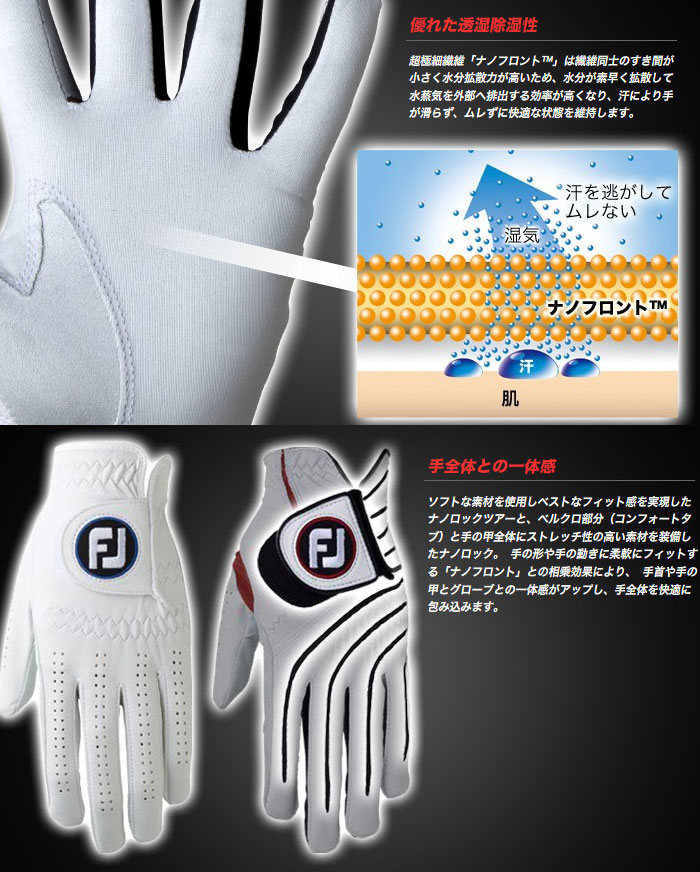 FootJoy Nano rock tour glove NANOLOCK TOUR FGNT FOOTJOY