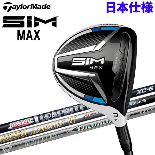 テーラーメイド SIM MAX フェアウェイウッド 正規カスタムシャフト 2020モデル 日本仕様