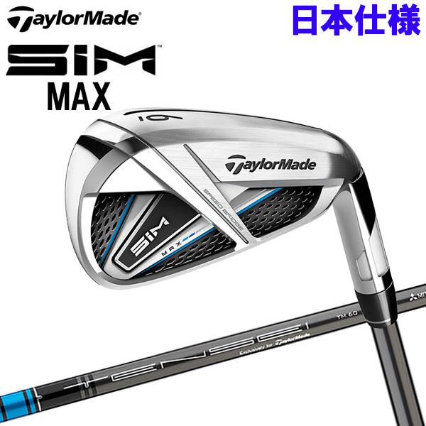 【あす楽対応】 テーラーメイド SIM MAX アイアン 単品 TENSEI BLUE TM60 2020 日本仕様