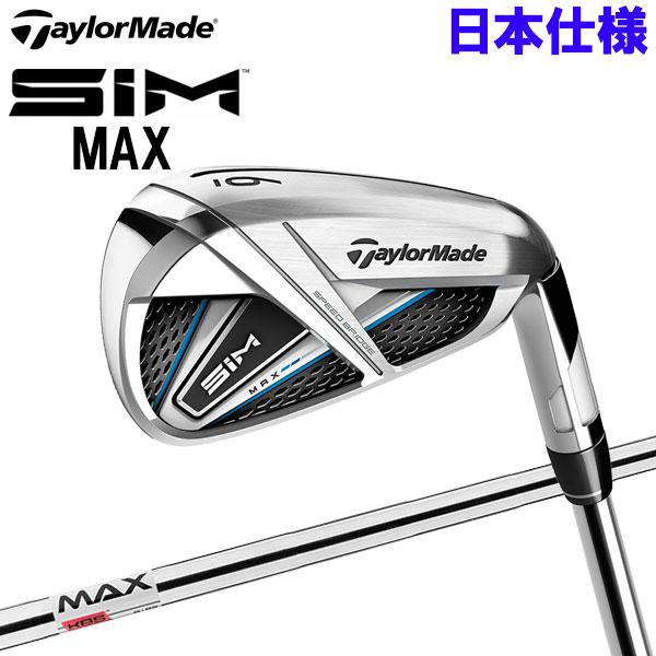 【あす楽対応】テーラーメイド SIM MAX アイアン 単品 KBS MAX85 JP 2020 日本仕様