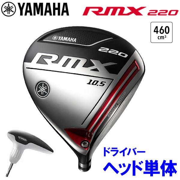 【あす楽対応】 ヤマハ RMX 220 ドライバー ヘッド単品 2019モデル YAMAHA リミックス 日本仕様