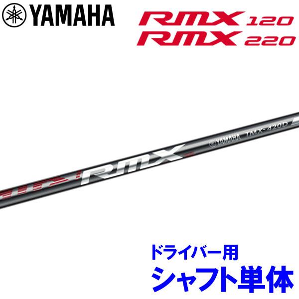 【あす楽対応】 ヤマハ RMX ドライバー用 シャフト単品 オリジナル TMX-420D 2019モデル 日本仕様