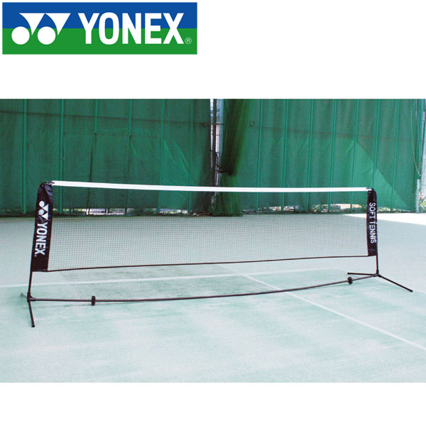 新しく着き 【最大P42倍:8月4日(土)20:00~8月9日(木)01:59迄 テニス】ヨネックス AC354-007 テニス 軟式 軟式 ポータブルネットソフトヨウ AC354-007, 美の達人:cb0d34d5 --- canoncity.azurewebsites.net