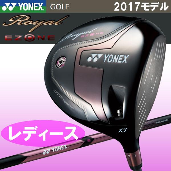 【あす楽対応】 ヨネックス ロイヤル イーゾーン ドライバー レディース YONEX Royal EZONE 2017年モデル