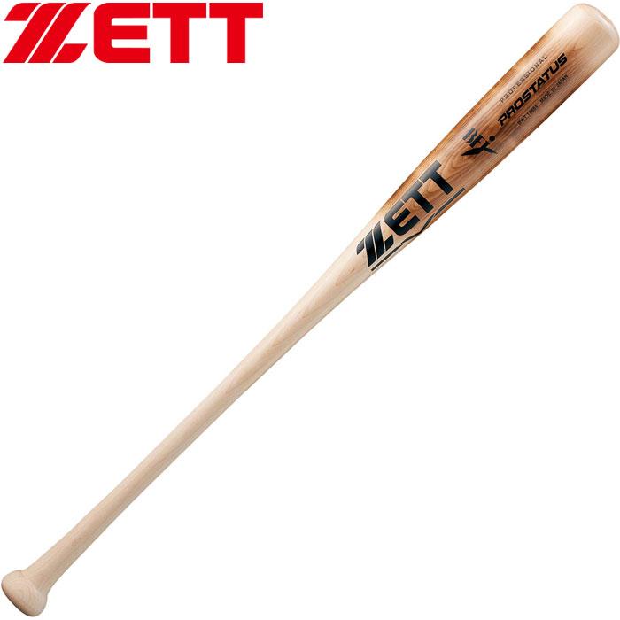 ゼット プロステイタス 硬式 木製バット 84cm メープル 野球 BWT14884-1201NA