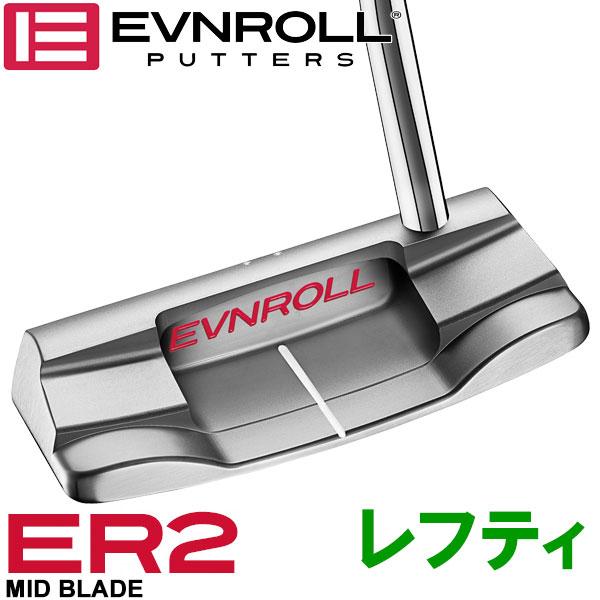 イーブンロール パター レフティ ER2 ミッドブレード EVNROLL ベストオブベストパター 日本正規品