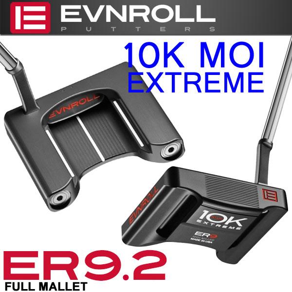 イーブンロール パター ER9.2 10K MOI フルマレット EVNROLL ベストオブベストパター 日本正規品