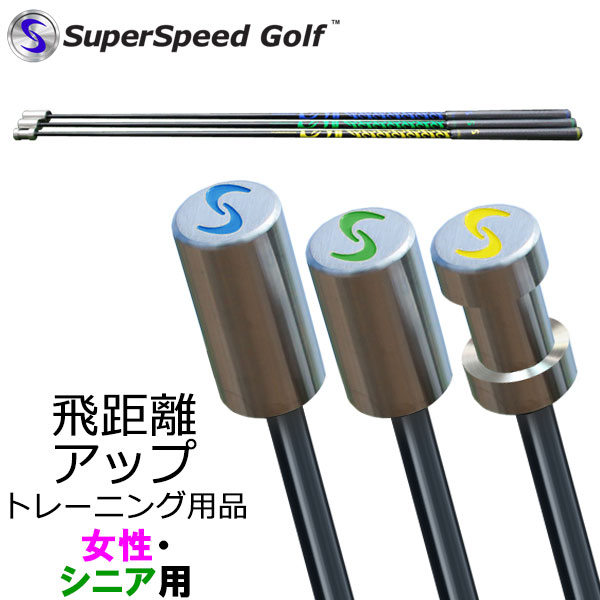 【あす楽対応】 日本正規取り扱い品 スーパースピードゴルフ 女性・シニア用 飛距離アップ スイング練習器 Super Speed Golf