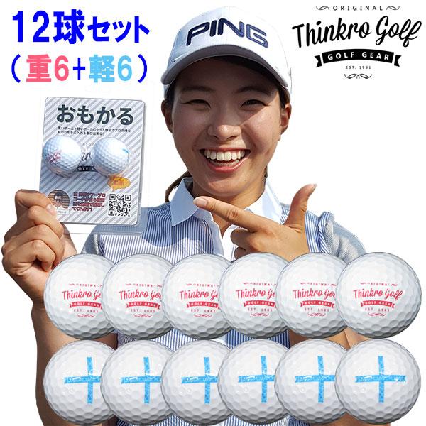 【あす楽対応】数量限定 シンクロゴルフ おもかる トレーニング用ゴルフボール 12球セット パター練習器 2020モデル
