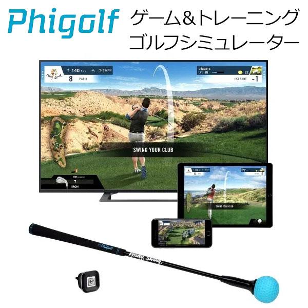 【あす楽対応】【マスク1枚プレゼント】 ファイゴルフ WGT エディション ゴルフゲーム/スイング分析 ゴルフシミュレーター Phi Golf PHG-100