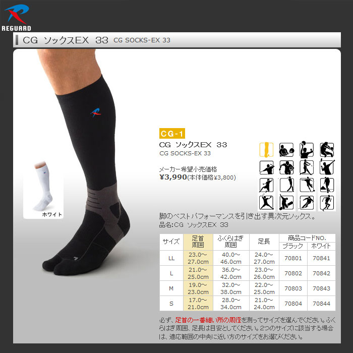 Shopping marathon point up to 35 times (8/5( soil) 20:00 ~)☆ re-guard REGUARD CG socks EX33 CG-1 << returned goods, exchange impossibility >>