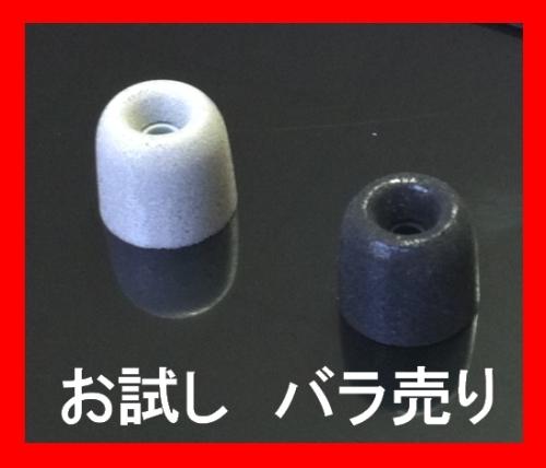 并行的ComplyコンプライフォームチップT100 T200 T400 T500年小费听筒进口正规的纯净品尝试零卖一个
