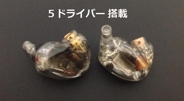 【送料無料】イヤホン 高音質 5ドライバー 5BA-EDSW38 バランスドアーマチュア (ケーブルなし)