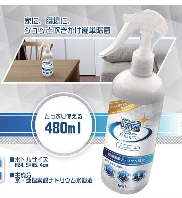 家に 職場に シュッと吹きかけ簡単除菌 サラリト除菌スプレー 情熱セール 480ml SARARITO 誕生日プレゼント RS-L1257