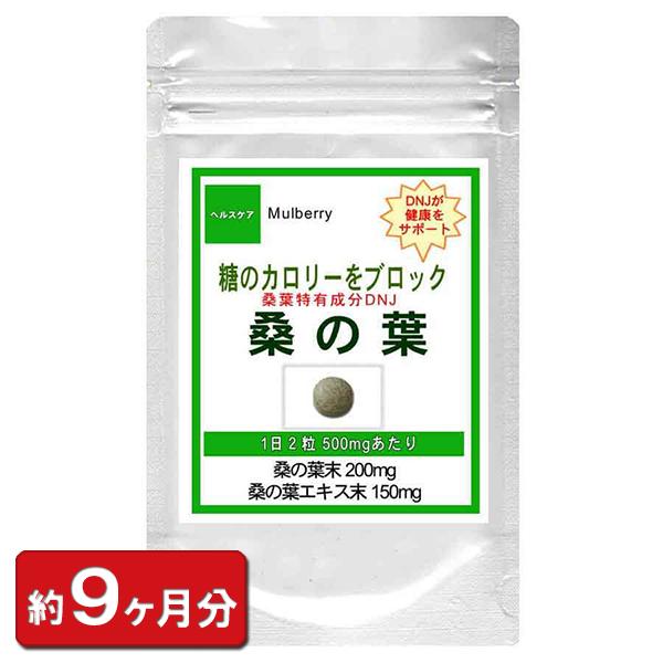 【送料無料】桑の葉 お徳用540粒(約9ヶ月分) 【fsp2124】