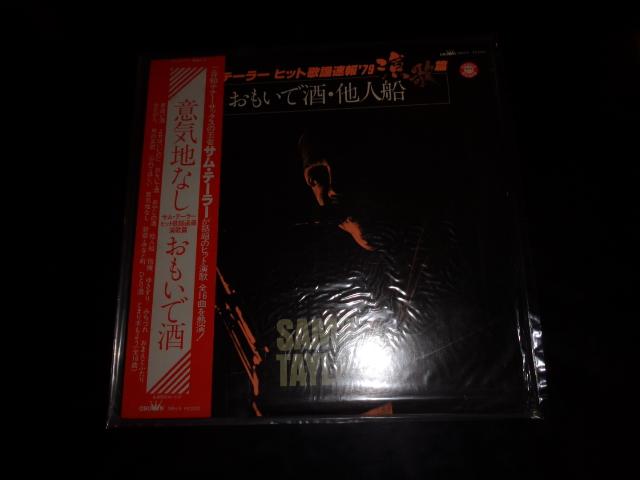 中古 LPレコード サム テーラー 格安 ヒット歌謡速報'97 演歌篇 TAYLORクラウンレコードGWH-5 他人船SAM 未使用 おもいで酒