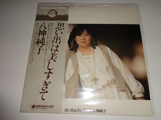 中古 LPレコード 八神純子 思い出は美しすぎてディスコメイトレコード 安売り DSF-5010 爆売りセール開催中