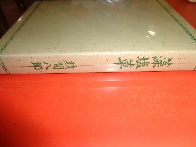 【中古】藻塩草/財間八郎/藻塩草刊行会/昭和50年10月発行/函A5判